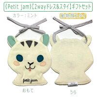 Petitjam【2wayドレス&スタイ】ギフトセット(ミント)スタイ
