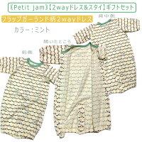 Petitjam2wayドレス&スタイギフトセット(ミント)ドレス
