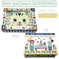 Petitjam2wayドレス&スタイギフトセット(ミント)箱