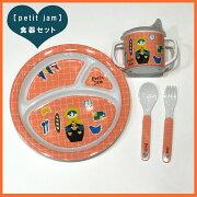 【Petitjam】食器3点セット