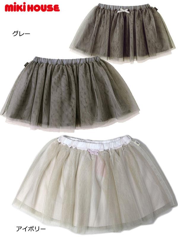 【ミキハウス/mikihouse】チュールスカート(120~130)13-1704-787【セール対象外】【ノベ対象】子供服 キッズ 女の子
