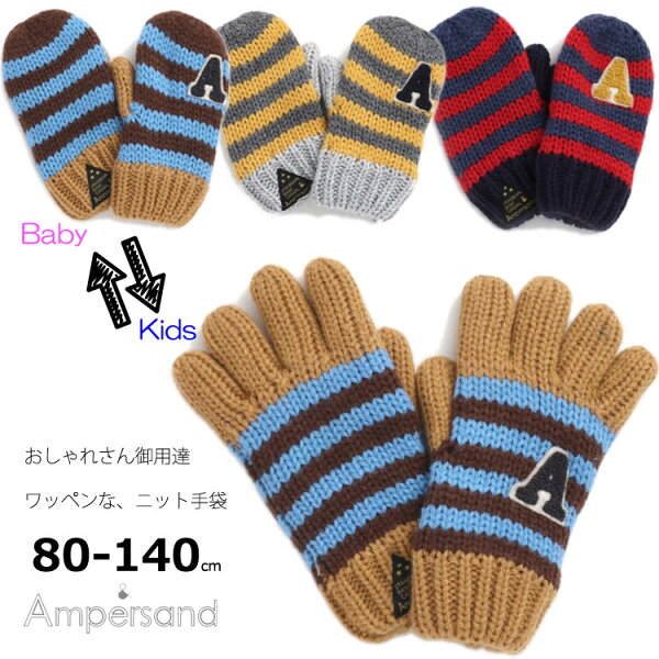 アンパサンド手袋5本指指なしミトンニットボーダーおしゃれ80-95cm100-120cm120-140cm男の子女の子子供ベビー