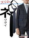 売れ筋No1 スリム キッズ ネクタイ ジェネレーター スーツ キッズ...