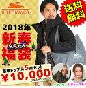 即出荷☆クリフメイヤー 2018年メンズ福袋 送料無料 【5...