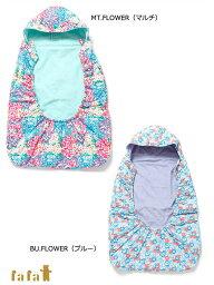 フェフェ fafa ベビーキャリアー用 LIZBETH ケープ フラワー柄 F 1065-0001 子供服 ベビー 女の子 出産祝い セール対象外 ノベ対象