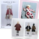 チャイルドブティックくれよんで買える「カタログ ハッカキッズ リボン 2020 AUTUMN&WINTER 単品購入不可 HAKKA 子供服 キッズ ベビー ジュニア」の画像です。価格は1円になります。