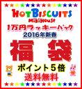 ※数量限定予約販売※●送料無料●【MIKI HOUSE★ミキハウスホットビ】メー…