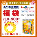 ●送料無料●【MIKI HOUSE★ミキハウスホットビスケッ...