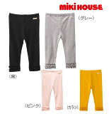 ●【MIKIHOUSE★ミキハウス】EveryDaymikihouseレギンス風裾フリルパンツ【80・90・100・110・120・130cm】
