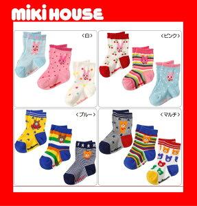 ●メール便送料無料●【MIKI HOUSE★ミキハウス】☆HBクルーソックスパック