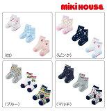 ●【MIKIHOUSE★ミキハウス】ソックスパック3足セット