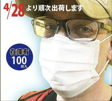 【送料無料 4/28より順次発送】100枚入 不織布マスク 白 使い捨て 箱なし 男女兼用 花粉症対策 mask 防護 花粉 風邪予防 3層構造 PM2.5 立体 フェイスマスク 立体マスク 不織布 大人 ホワイト 緊急輸入 在庫あり
