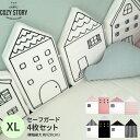 ベッドガード ベビー クッション 赤ちゃん 転落防止 XLサイズ 4枚セット ハウス型 セーフガード ベビーベット ガード COZY STORY
