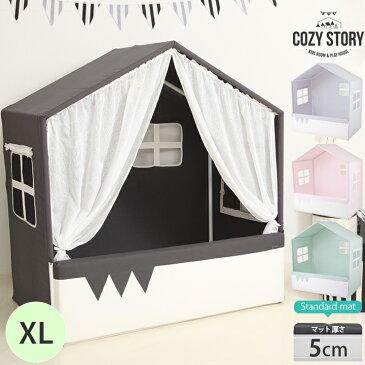 【POINT3倍】キッズベッド ベッドハウス プレイハウス XLサイズ スタンダード 5cm マット付き 子供 赤ちゃん 北欧 屋根 キャノピー 子供部屋 COZY STORY