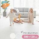 【POINT3倍】ジョイントマット フリーカット ロールマット 300cm×120cm プレイマット ベビー フロアマッ...