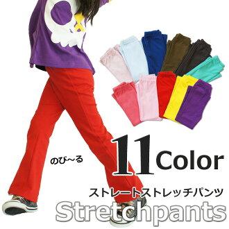 대한민국 아동복 13 컬러 스트레이트 스트레치 팬츠 4, 600 엔 (세금 포함) 이상 구입 (대금 제외) 100cm 110cm 120cm 130cm 140cm 대한민국 아동 의류