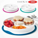 OXO Tot(オクソートット) くっつく ランチプレート ベビー食器 ベビー キッズ お皿【メール便不可】 1