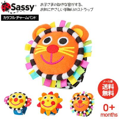 Sassy(サッシー)カラフル チャーム バンド