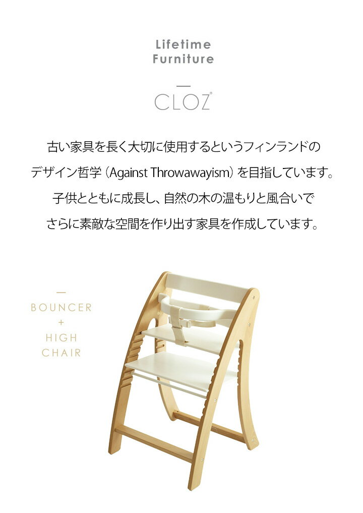 CLOZ(クローズ)『3WAY組み立て式ハイチェアベビーチェアバウンサー』