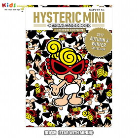 HystericminiヒステリックミニOFFICIALGUIDEBOOK2017AUTUMN&WINTERCOLLECTION【直営店限定;MINI&STAR柄】