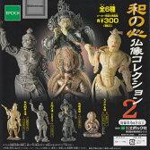 【コンプリート】和の心 仏像コレクション2 ★全6種セット