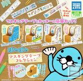 【コンプリート】ぼのぼの マスキングテープコレクション ★全4種セット