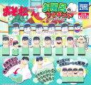 【コンプリート】おそ松さん お風呂のフィギュア イヤホンプラグ付き ★全7種セット