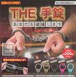 【コンプリート】THE 手錠 あなたを逮捕します。 ★全5種セット