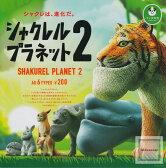 【コンプリート】パンダの穴 シャクレルプラネット2 ★全6種セット