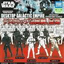 【コンプリート】スター・ウォーズ デスクトップ ギャラクティック・エンパイア STAR WARS DSKTOP GALACTIC EMPIRE ★全5種セット