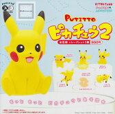 【コンプリート】PUTITTO ピカチュウ2 ★全6種セット