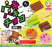 【コンプリート】パキパキシリーズ パキパキチョコ ★全6種セット