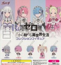 【コンプリート】Re:ゼロから始める異世界生活コレクションフィギュア★全5種セット