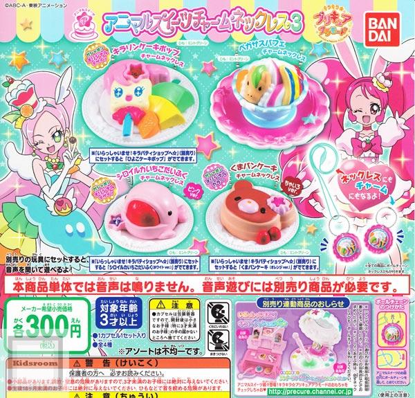 【コンプリート】キラキラ☆プリキュアアラモード アニマルスイーツチャームネックレス3 ★全4種セット画像