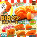 【コンプリート】びっくりBIGパンスクイーズ vol.4 ★...