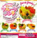 【コンプリート】まるごとフルーツポンチ マスコットBC ★全5種セット