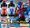 【コンプリート】仮面ライダービルド GPフルボトル00 ★全2種セット