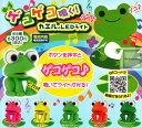 【コンプリート】ゲコゲコ鳴く!カエルのLEDライト ★全5種セット