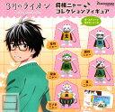 【コンプリート】3月のライオン 将棋ニャーコレクションフィギュア ★全5種セット