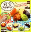 【コンプリート】ほくほく甘い香りのパンスクイーズ ボールチェ...