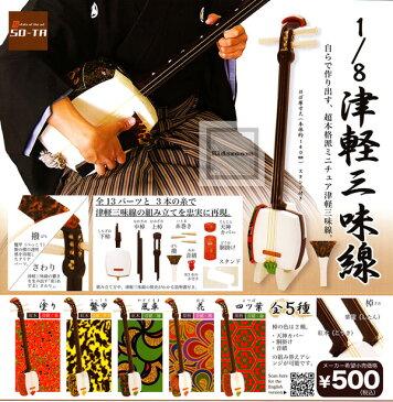 【コンプリート】1/8 津軽三味線 ★全5種セット