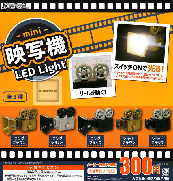 コレクション, ガチャガチャ mini LED Light 5