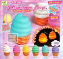 【コンプリート】やさしく光るソフトクリームランプ Soft ice cream Lamp ★全6種セット