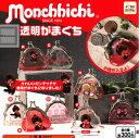 【コンプリート】モンチッチ Monchhichi 透明がまぐち ★全8種セット