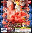 【フルコンプリート】キン肉マン キンケシ12 ★全19種セット