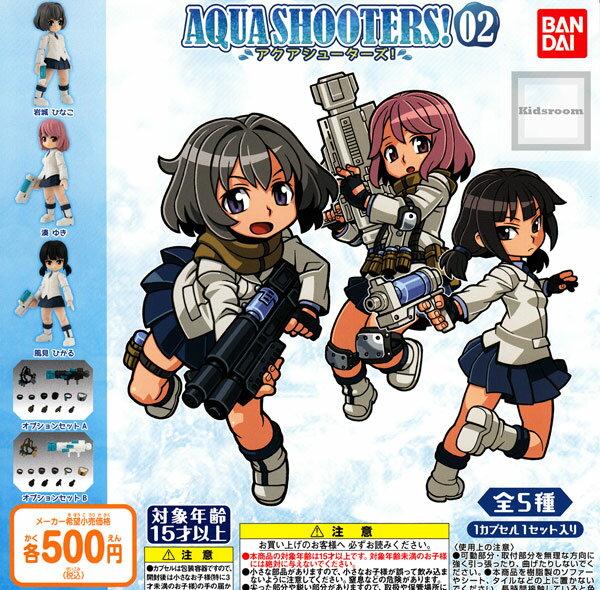コレクション, ガチャガチャ  AQUA SHOOTERS02 5