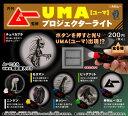 【コンプリート】月刊ムー監修 UMA ユーマ プロジェクター...
