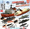 【コンプリート】3Dファイルシリーズ 護衛艦編 第3 ★全6種セット