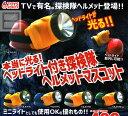 【コンプリート】本当に光る!ヘッドライト付き探検隊 ヘルメットマスコット ★全5種セット