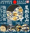 【コンプリート】尾形乾山 陶器絵皿コレクション ★全5種セット